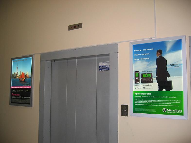 Как подать объявление на стендах в лифтах и подъездах бишкекские сайты по поиску вакансий