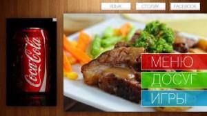 elektronnoe menu1