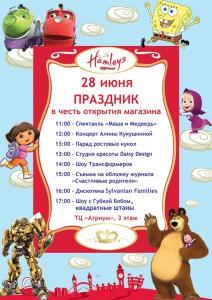 tochechnii_udar_reklama_magazina_2