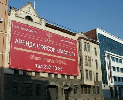 Рекламный щит аренды офисных помещений