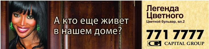 """Наоми Кэмпбелл в рекламе ЖК """"Легенды цветного"""""""