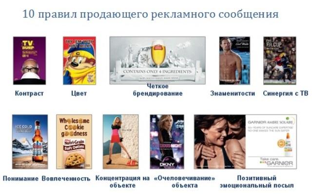 рекламный посыл 2