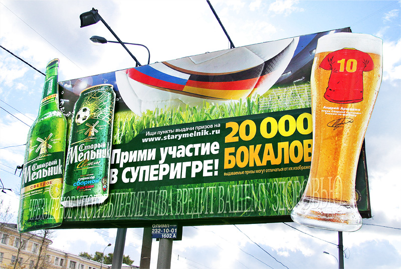 beer_ad