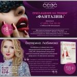 Рекламная акция для «Секс.РФ»