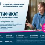 Размещение рекламы для English First
