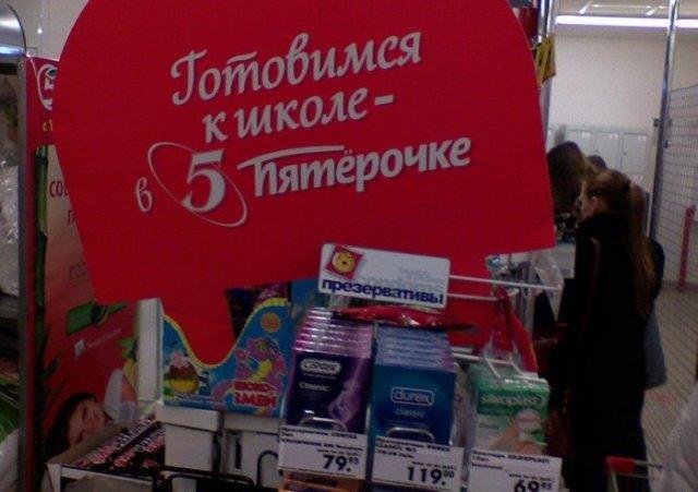 глупая реклама1
