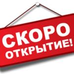 Реклама к открытию магазина
