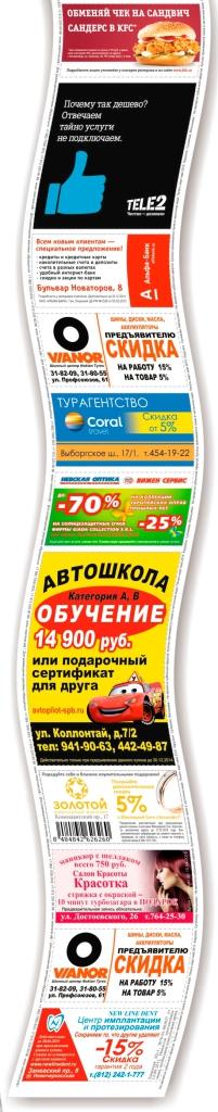 Chek_lenta_Rait+Monetka