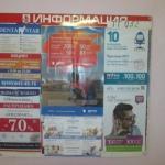 Рекламная кампания для микрофинансовой организации