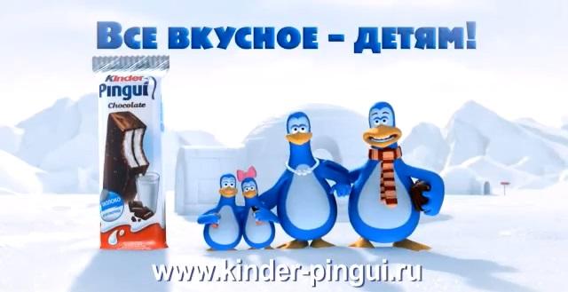 Kinder-Pingui