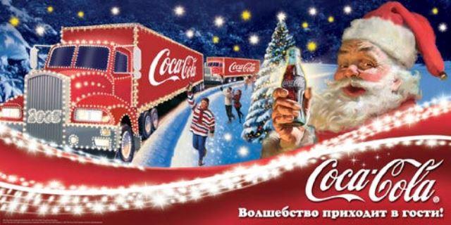 Кока кола1