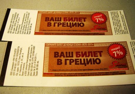 билеты 2