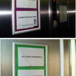 Реклама в лифтах бизнес-центров
