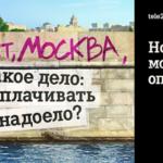 «Привет, Москва, такое дело: переплачивать не надоело?»