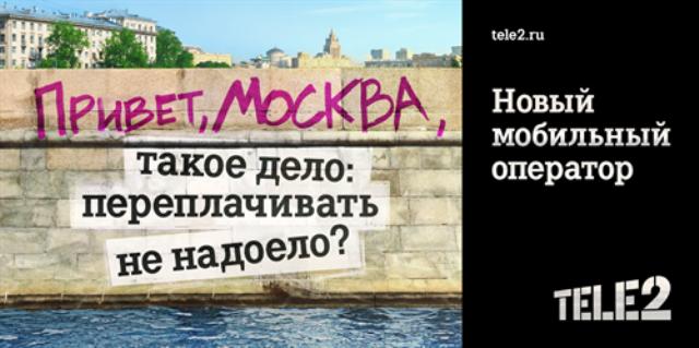 Tele2-Moscow-OOH_500x249