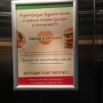 Кейс по рекламе в лифтах