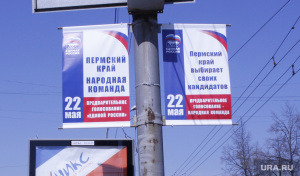200916_Politicheskaya_reklama_Permy_760x0_2620.1538.968.199