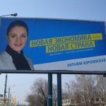 Реклама и политика
