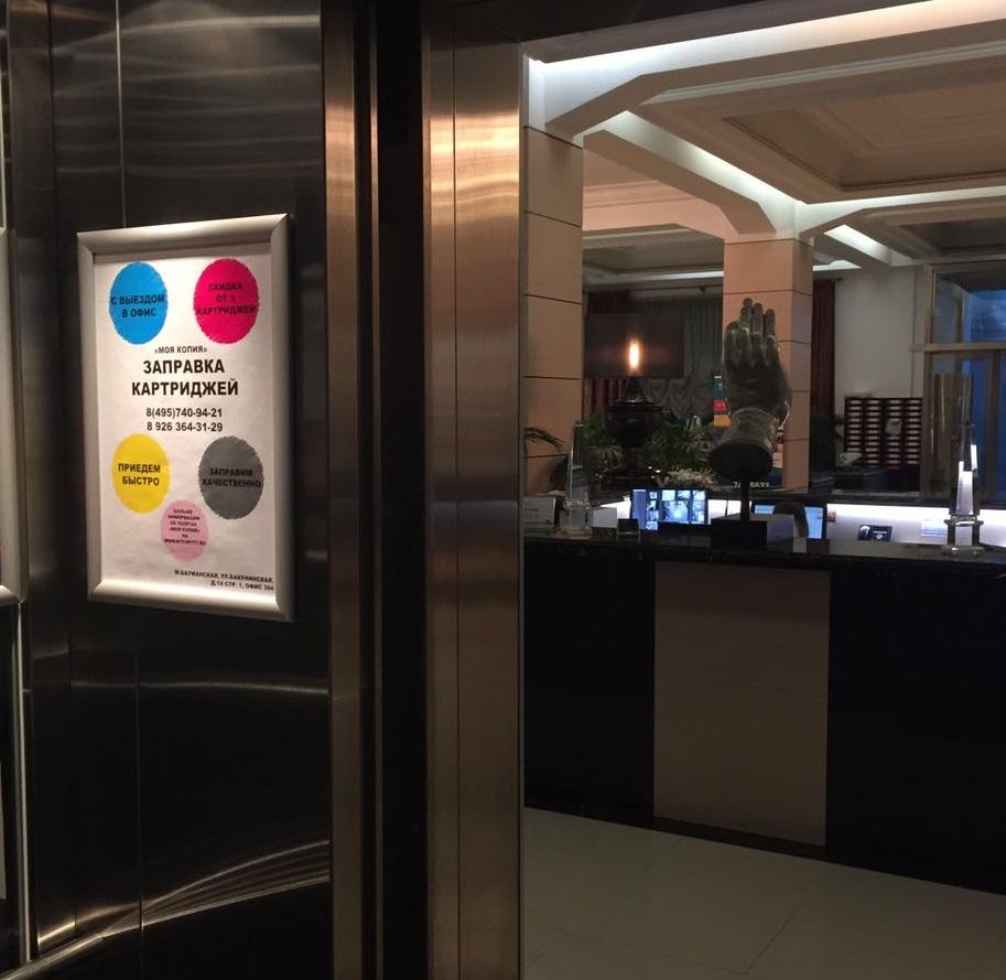 Лифт 1 (вторая фото)