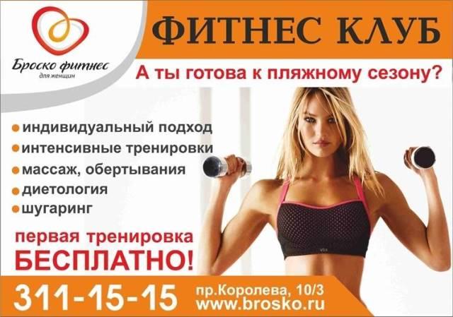 фитнес одинк