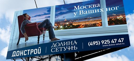 реклама строй компании