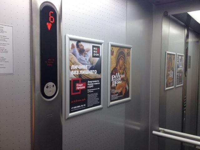 Реклама монодом в бизнес-центрах1