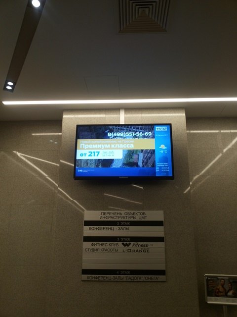 Реклама монодом в бизнес-центрах2