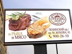 ресторан реклама