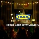 Рекламные шедевры ИКЕА