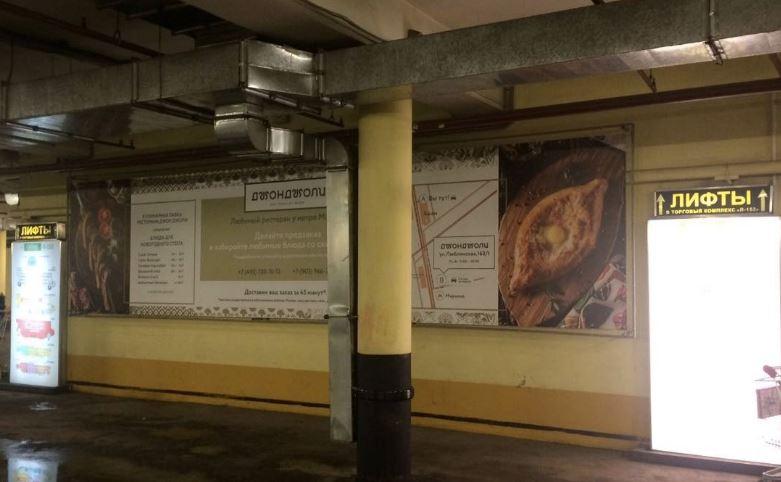 паркинг_джоджоли_реклама