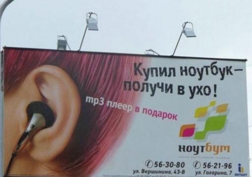 реклама без ошибок, выгода от покупки