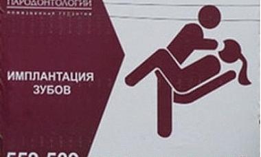 реклама секс