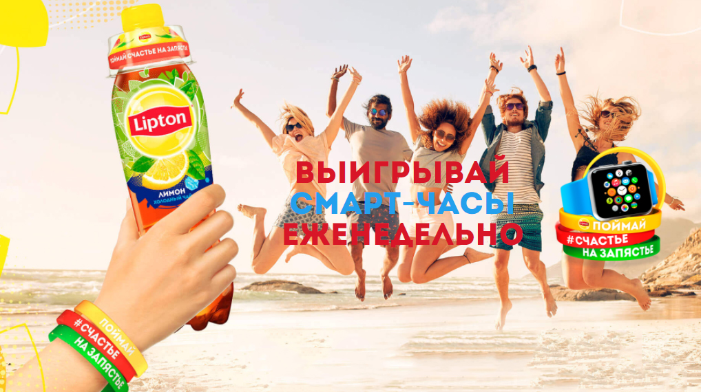 lipton_ad
