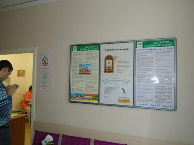 реклама поликлиники