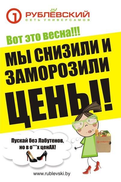 событийный маркетинг_лабутены