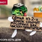 Лучшая социальная реклама России