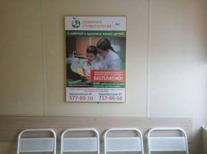 стоматология реклама