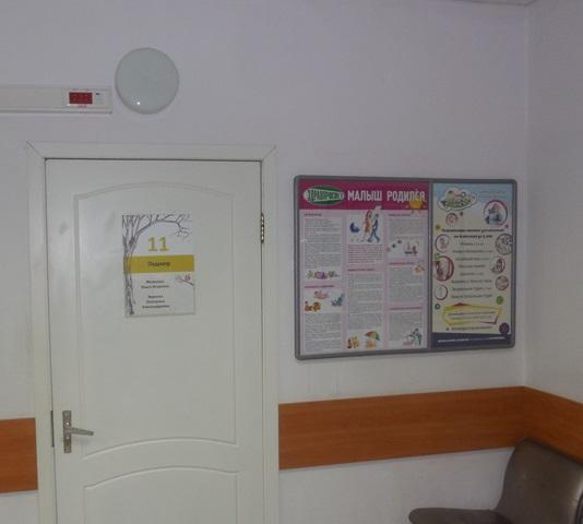 реклама в поликлиниках